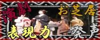 芝居 稽古 演劇が横浜の 貸しスタジオ で出来ます