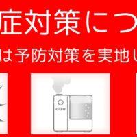 関内馬車道スタジオ感染症対策について