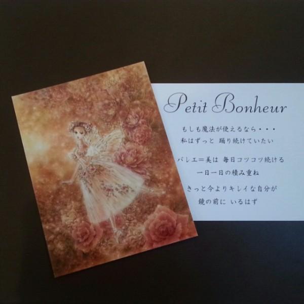 Petit Bouheur 素敵な手紙