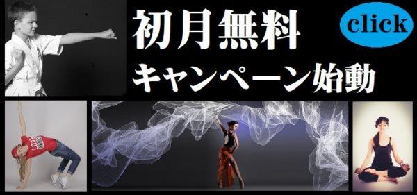 横浜 館内馬車道 レンタルスタジオ キャンペーン