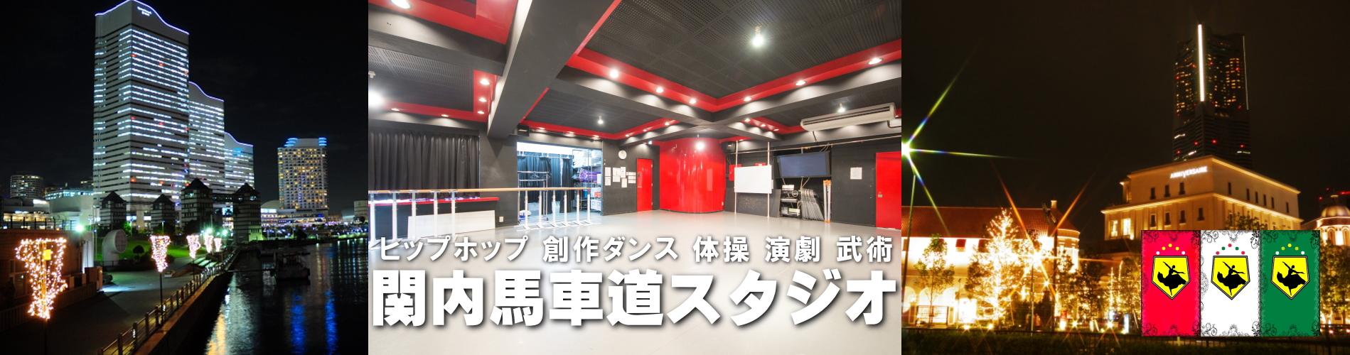 横浜市関内にある レンタルスタジオ・レンタルスペース 2