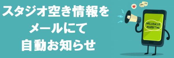横浜 馬車道 桜木町 レンタルスタジオ の空き時間をお知らせ